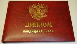 ВАК о насущем и грядущем Дискуссии Интернет портал  Диплом кандидата наук фото с сайта rosmu ru